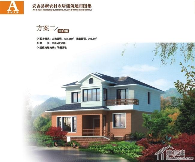 浙江安吉新农村农居建筑通用图集23个农村自建房别墅方案展示,农村