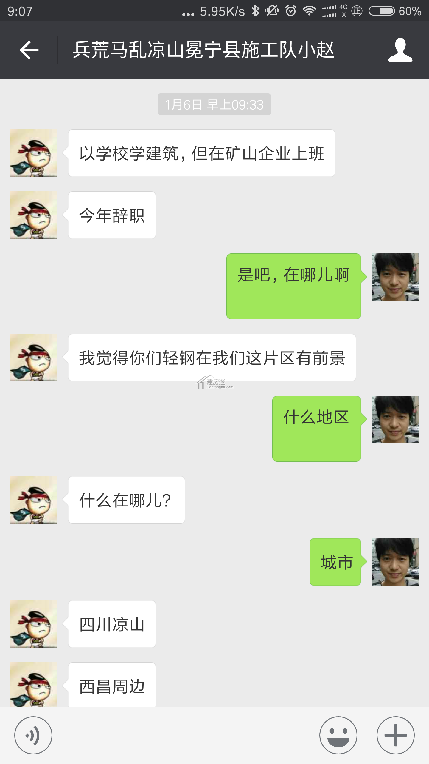 Screenshot_2017-03-08-09-07-17-790_com.tencent.mm.png