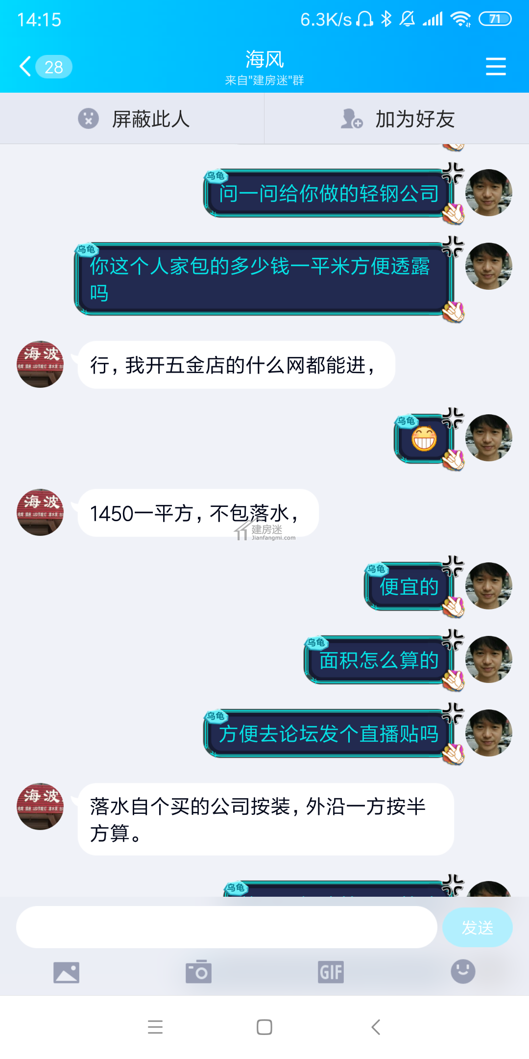 Screenshot_2019-06-05-14-15-38-546_com.tencent.mo.png